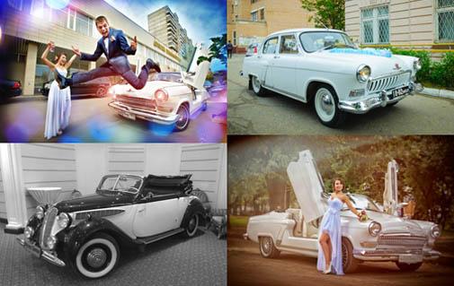 Прокат авто на свадьбу москва